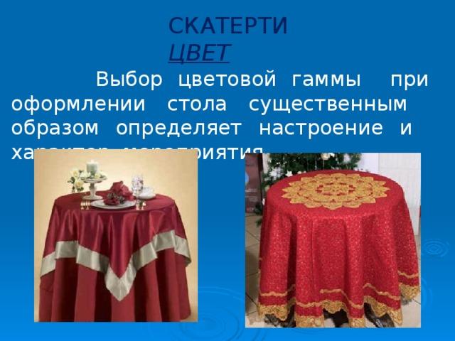 СКАТЕРТИ  ЦВЕТ  Выбор цветовой гаммы при оформлении стола существенным образом определяет настроение и характер мероприятия.