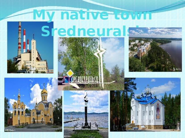 My native town  Sredneuralsk