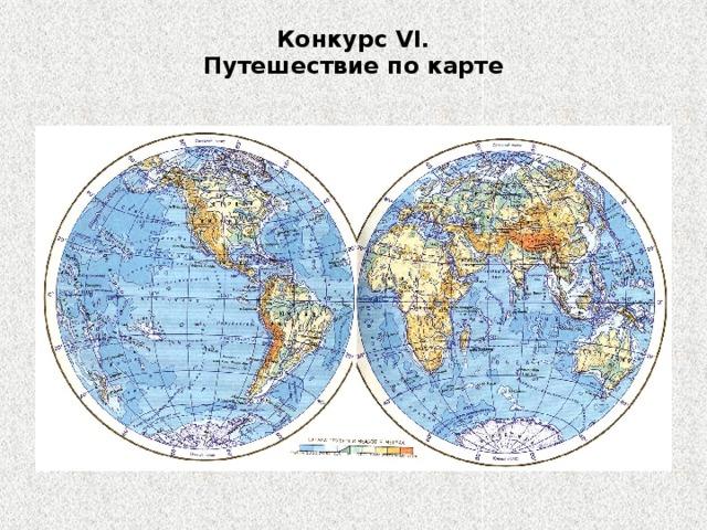 Конкурс VІ.  Путешествие по карте