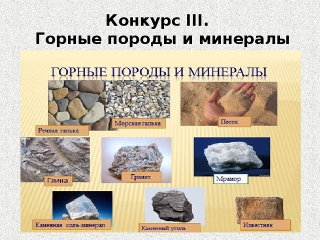 Конкурс ІІІ.  Горные породы и минералы