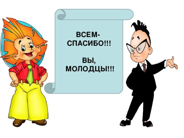 ВСЕМ- СПАСИБО!!!  ВЫ,  МОЛОДЦЫ!!!