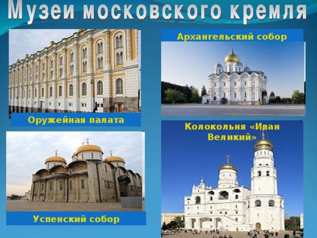 Архангельский собор  Оружейная палата Колокольня «Иван Великий» Успенский собор