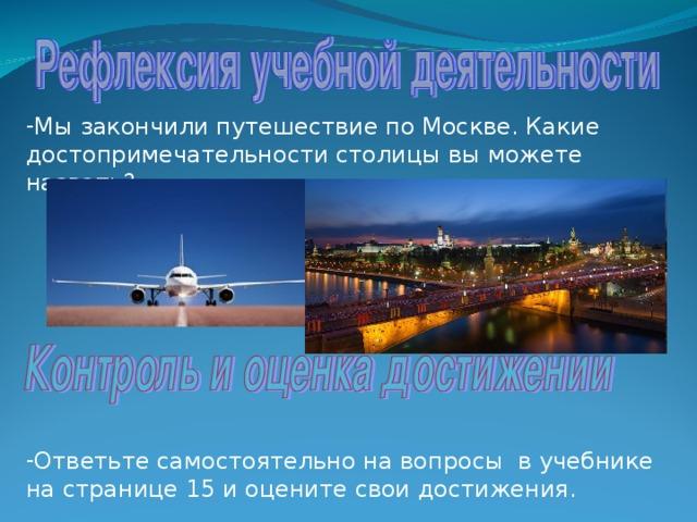 Мы закончили путешествие по Москве. Какие достопримечательности столицы вы можете назвать?   Ответьте самостоятельно на вопросы в учебнике