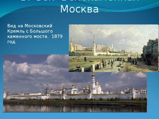 17 век- Белокаменная Москва Вид на Московский Кремль с Большого каменного моста. 1879 год.