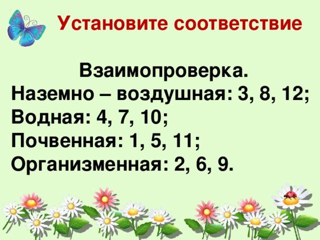 Установите соответствие  Взаимопроверка. Наземно – воздушная: 3, 8, 12; Водная: 4, 7, 10; Почвенная: 1, 5, 11; Организменная: 2, 6, 9.