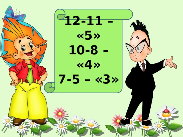 12-11 – «5» 10-8 – «4» 7-5 – «3»