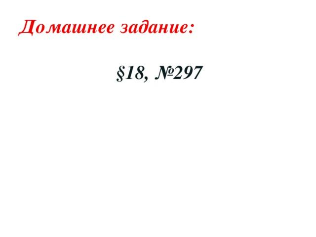 Домашнее задание:  §18, №297