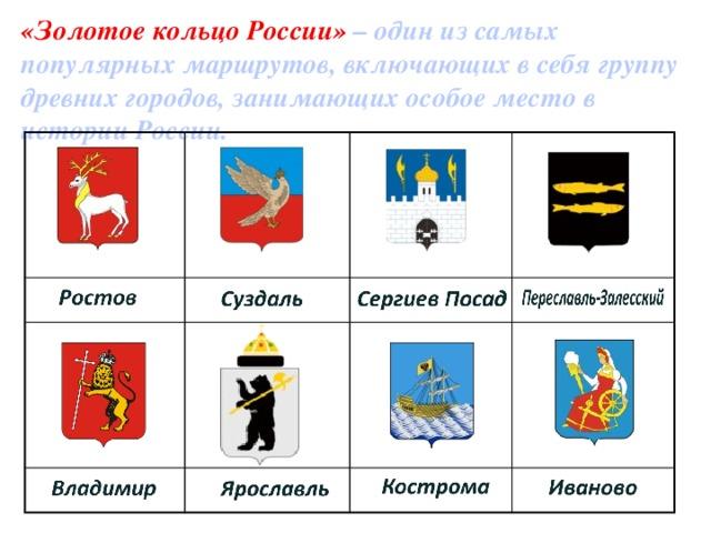 «Золотое кольцо России» – один из самых популярных маршрутов, включающих в себя группу древних городов, занимающих особое место в истории России.