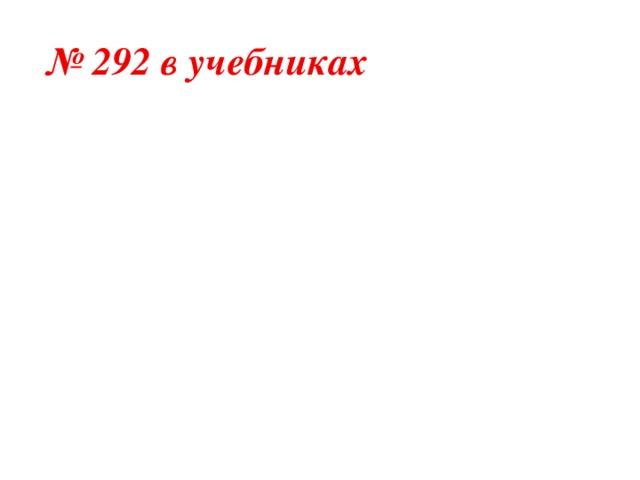№ 292 в учебниках