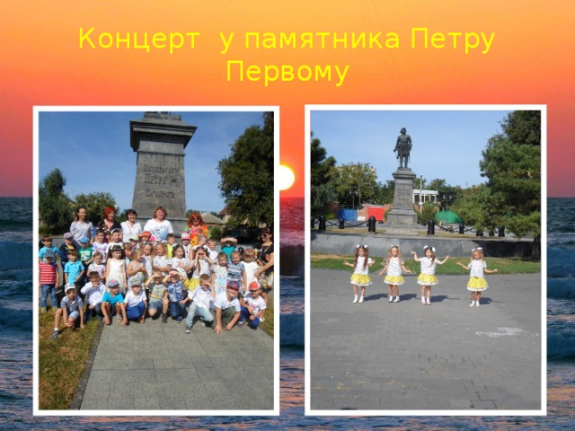 Концерт у памятника Петру Первому