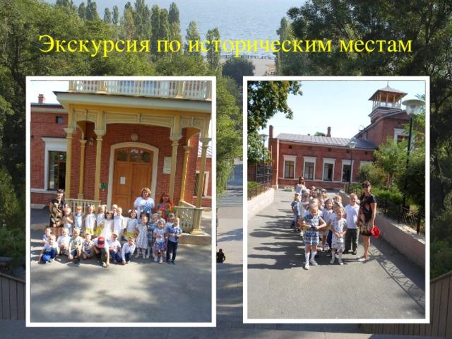 Экскурсия по историческим местам