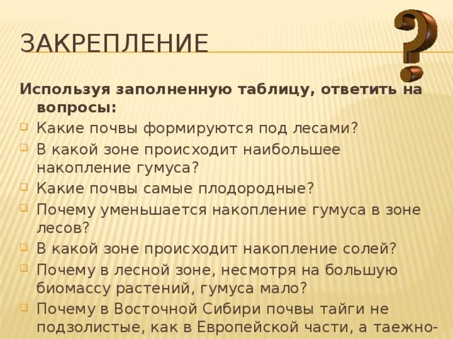 закрепление Используя заполненную таблицу, ответить на вопросы: