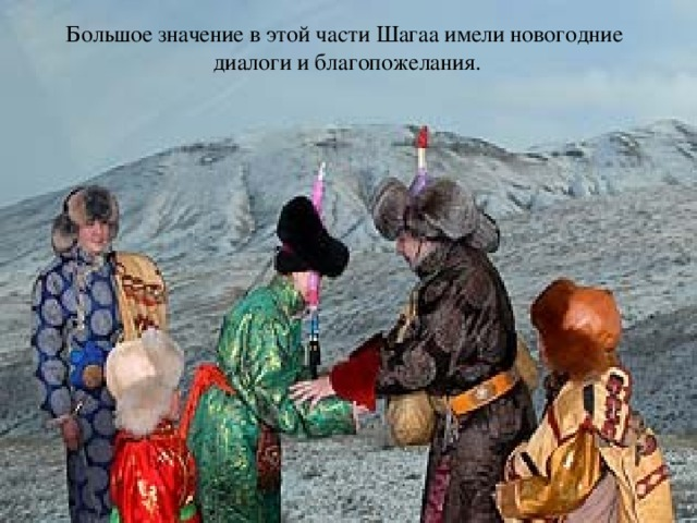 Большое значение в этой части Шагаа имели новогодние диалоги и благопожелания.