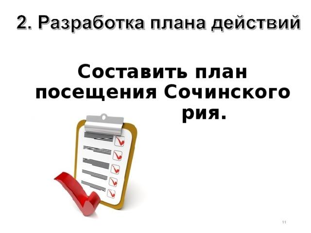 Составить план посещения Сочинского дендрария.