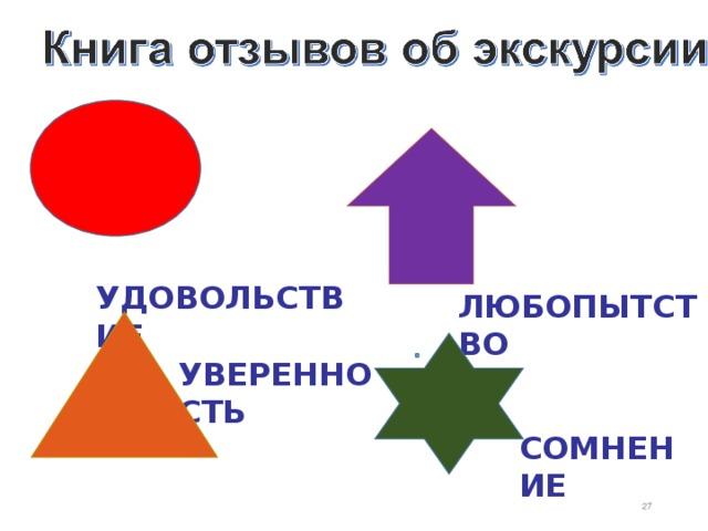 Задания на поиск информации Олимпийская деревня