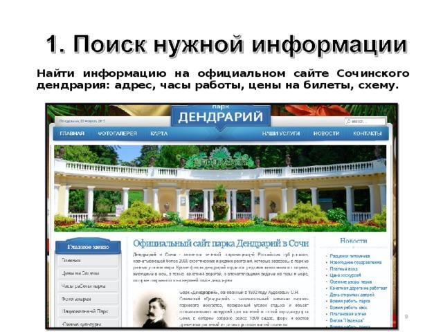 Найти информацию на официальном сайте Сочинского дендрария: адрес, часы работы, цены на билеты, схему.