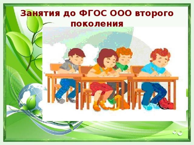 Занятия до ФГОС ООО второго поколения