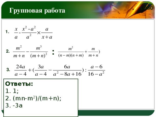 Групповая работа 1.  ):( : 2. 3. Ответы: 1. 1; 2. ( mn - m 2 )/( m + n ); 3. -3а