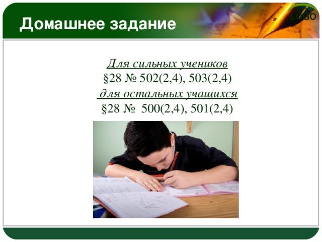 Домашнее задание Для сильных учеников §28 № 502(2,4), 503(2,4)  для остальных учащихся §28 № 500(2,4), 501(2,4)