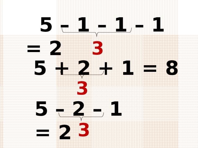 5 – 1 – 1 – 1 = 2 3 5 + 2 + 1 = 8  3 5 – 2 – 1 = 2 3
