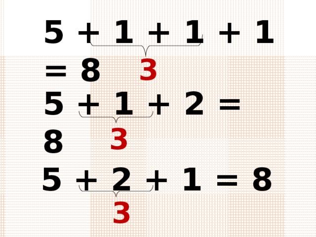 5 + 1 + 1 + 1 = 8 3 5 + 1 + 2 = 8  3 5 + 2 + 1 = 8  3