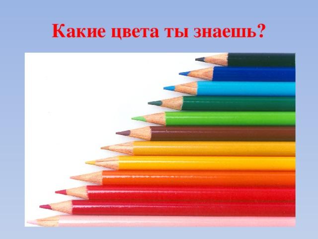 Какие цвета ты знаешь? Какой длиннее, короче