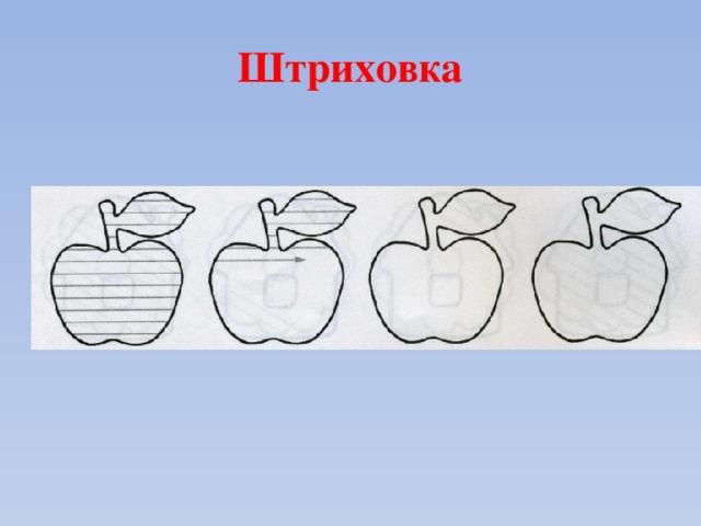 Штриховка