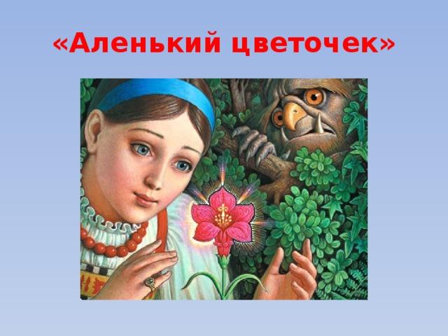 «Аленький цветочек»