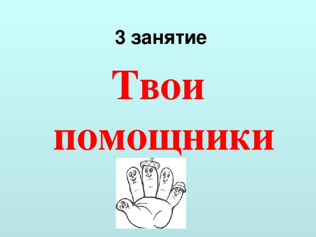 3 занятие Твои помощники