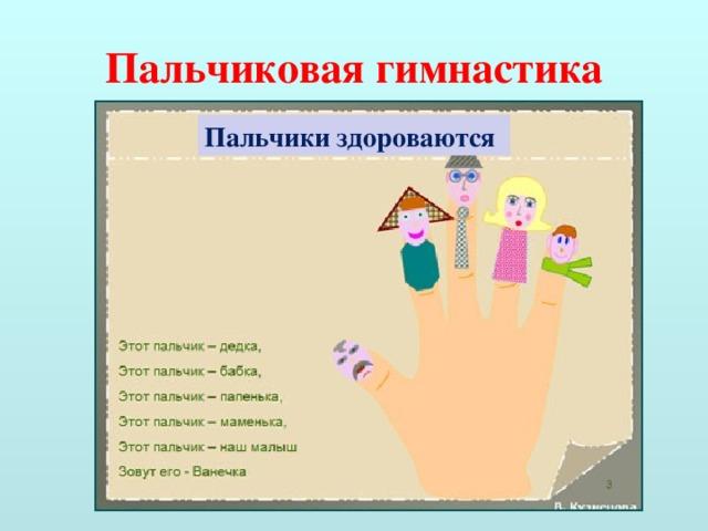 Пальчиковая гимнастика Пальчики здороваются