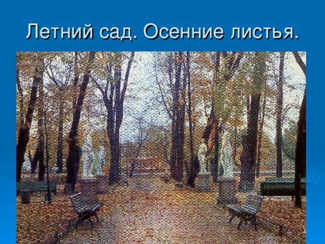 Летний сад. Осенние листья.