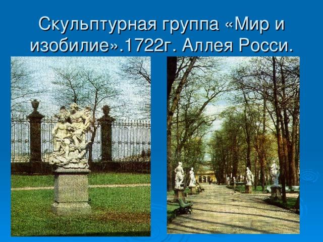 Скульптурная группа «Мир и изобилие».1722г. Аллея Росси.