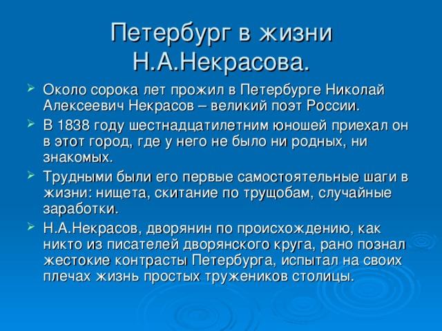 Петербург в жизни Н.А.Некрасова.