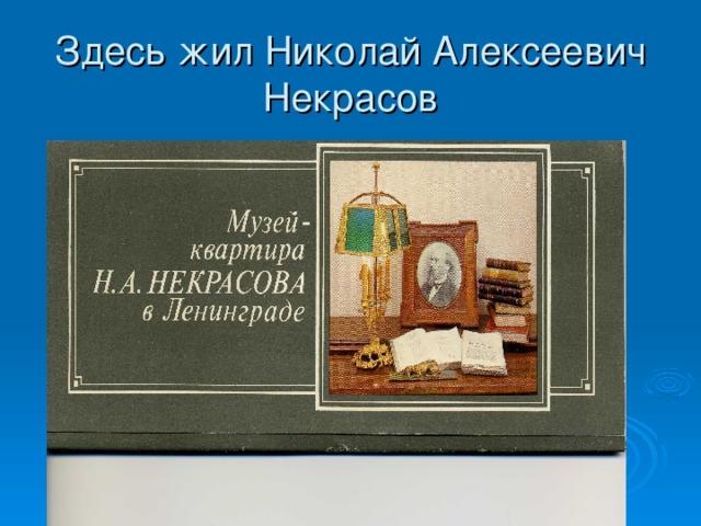 Здесь жил Николай Алексеевич Некрасов