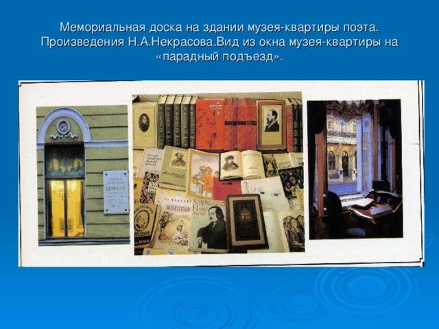 Мемориальная доска на здании музея-квартиры поэта. Произведения Н.А.Некрасова.Вид из окна музея-квартиры на «парадный подъезд».