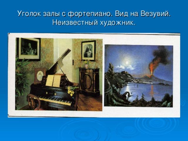 Уголок залы с фортепиано. Вид на Везувий. Неизвестный художник.