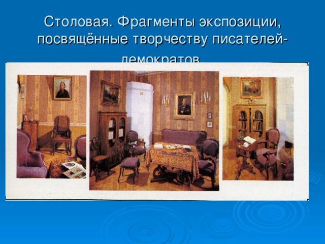Столовая. Фрагменты экспозиции, посвящённые творчеству писателей-демократов .