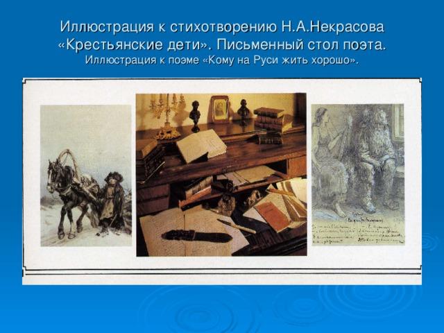 Иллюстрация к стихотворению Н.А.Некрасова «Крестьянские дети». Письменный стол поэта. Иллюстрация к поэме «Кому на Руси жить хорошо».