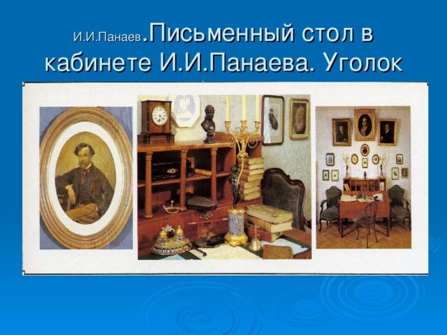И.И.Панаев .Письменный стол в кабинете И.И.Панаева. Уголок кабинета.