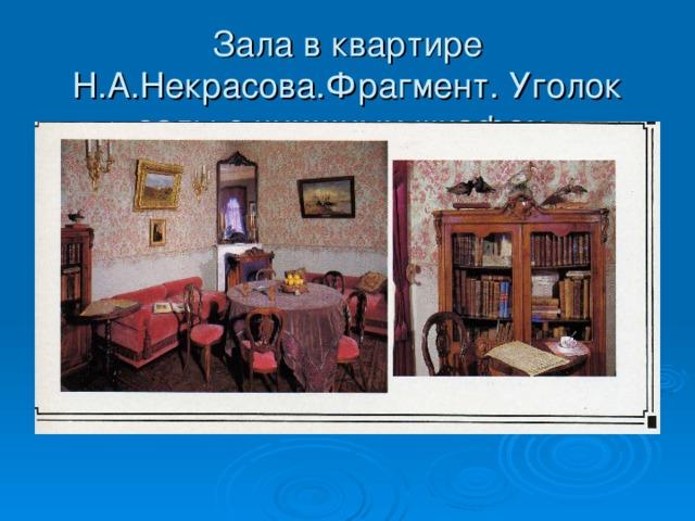 Зала в квартире Н.А.Некрасова.Фрагмент. Уголок залы с книжным шкафом.