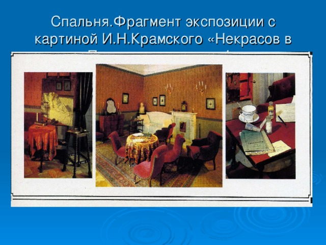 Спальня.Фрагмент экспозиции с картиной И.Н.Крамского «Некрасов в период «Последних песен». Фрагменты экспозиции.