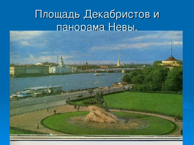 Площадь Декабристов и панорама Невы.