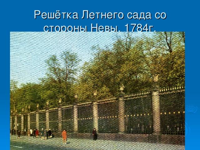 Решётка Летнего сада со стороны Невы. 1784г.