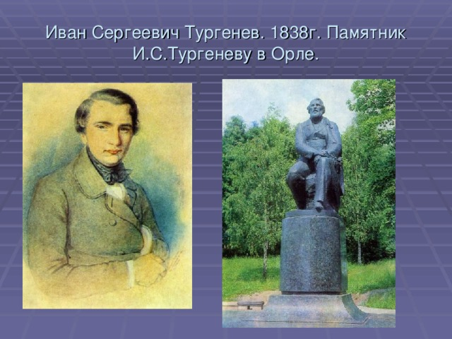 Иван Сергеевич Тургенев. 1838г. Памятник И.С.Тургеневу в Орле.