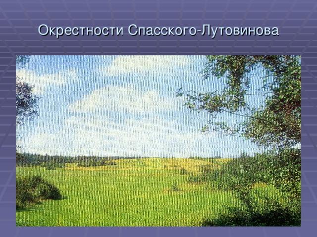 Окрестности Спасского-Лутовинова