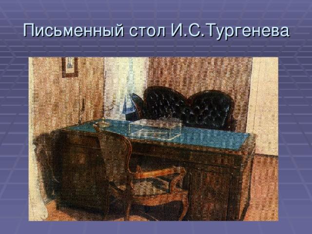 Письменный стол И.С.Тургенева