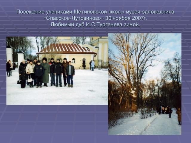 Посещение учениками Щетиновской школы музея-заповедника «Спасское-Лутовиново» 30 ноября 2007г.  Любимый дуб И.С.Тургенева зимой.