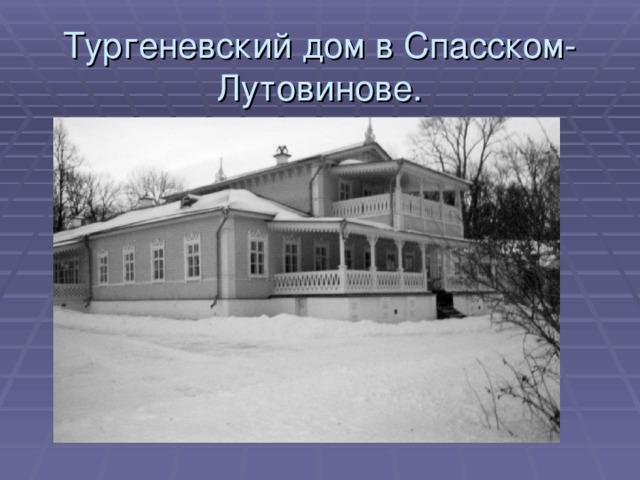 Тургеневский дом в Спасском-Лутовинове.