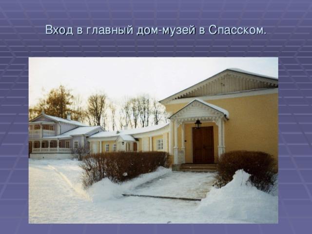 Вход в главный дом-музей в Спасском.
