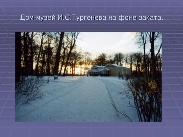 Дом-музей И.С.Тургенева на фоне заката.